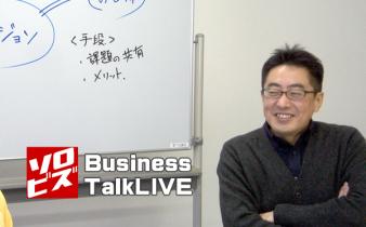 business TalkLIVE