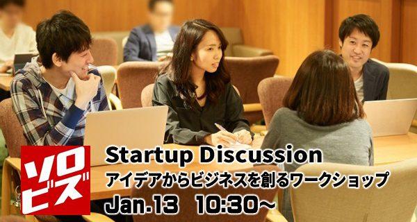 アイデアからビジネスを創るワークショップ