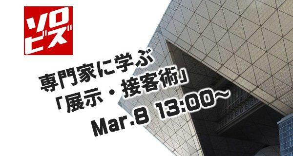 3月8日(木)専門家に学ぶ「展示・接客術」 ~日経メッセ 街づくり・店づくり総合展~