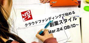 3月24日(土)クラウドファンディングで始める創業スタイル