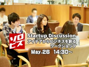 Startup Discussion