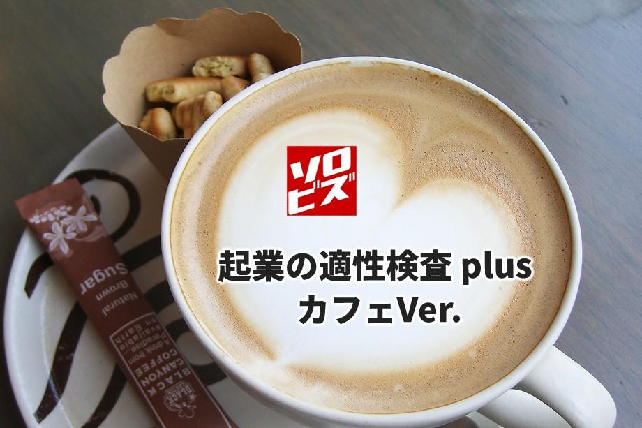 起業の適性検査plus カフェVer.