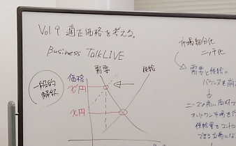 talkLIVE Vol.9 会社を伸ばす「適正価格」を考える