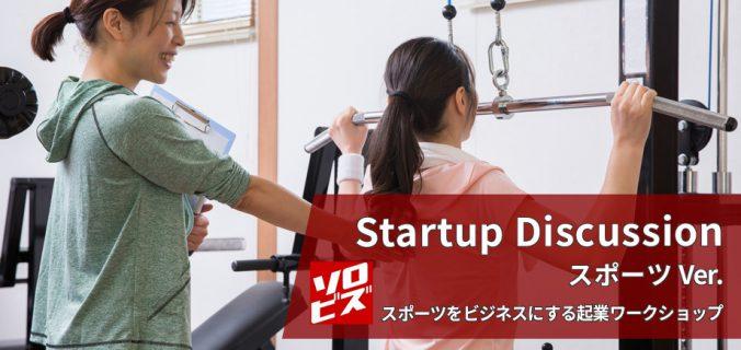 スポーツをビジネスにする起業ワークショップ「Startup Discussion」スポーツVer.