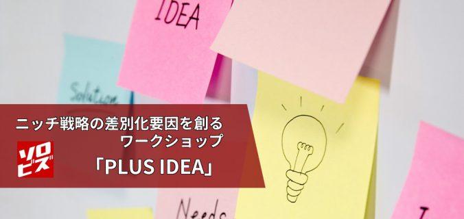 ニッチ起業の差別化要因を創るワークショップ 「PLUS IDEA」