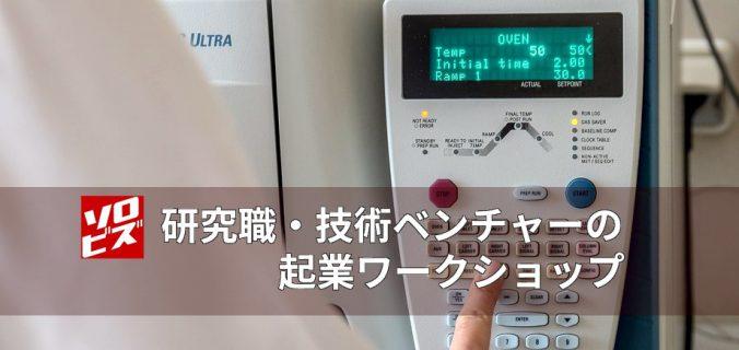 研究職・技術ベンチャーの起業ワークショップ(初級編)