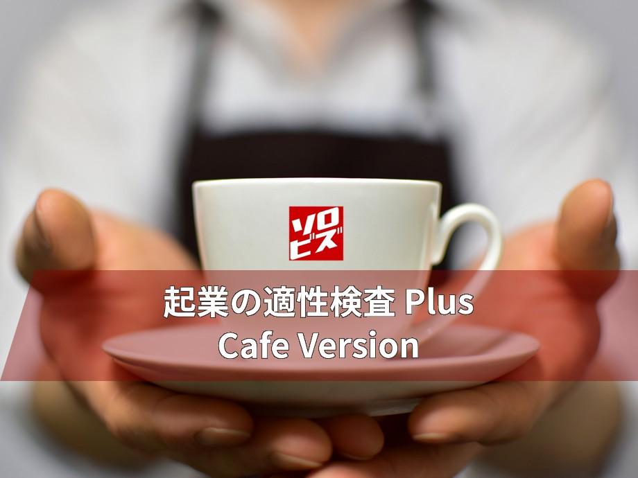 起業の適性検査 plus カフェVer.