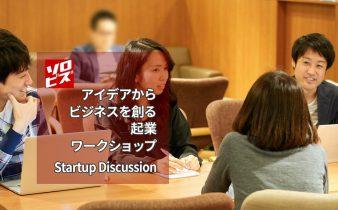 ソロビズ アイデアからビジネスを創る起業ワークショップ Startup Discussion
