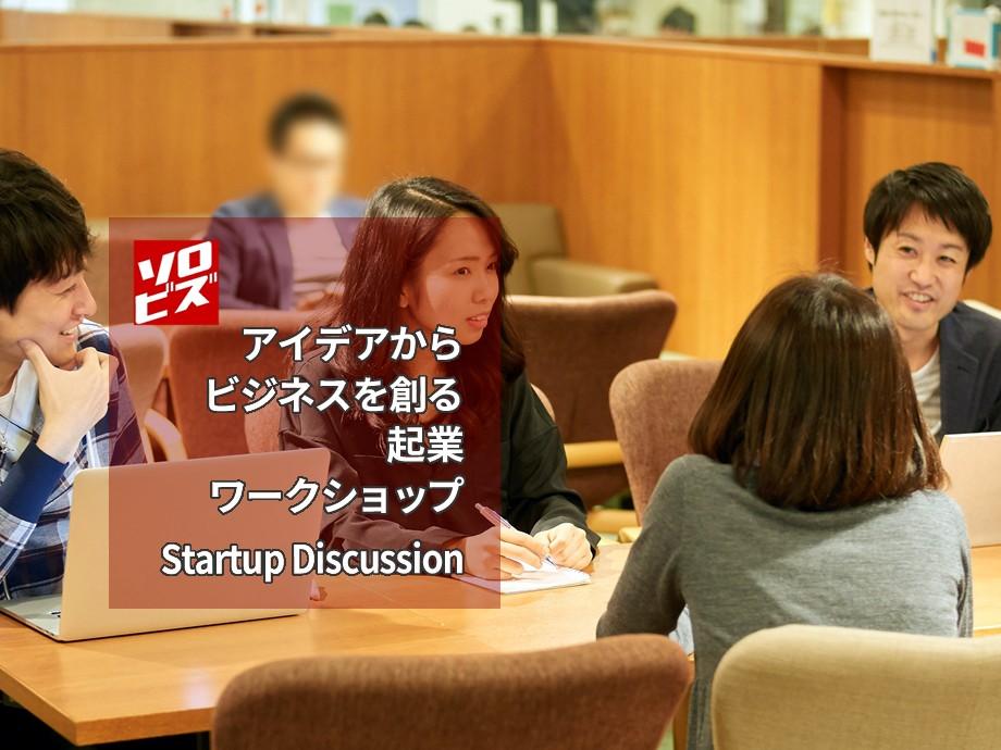 【オンライン】アイデアからビジネスを創る起業ワークショップ Startup Discussion