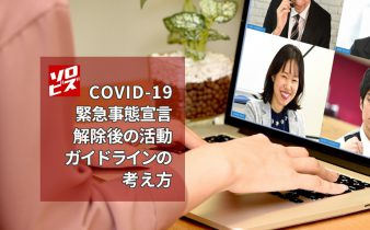 COVID-19緊急事態宣言解除後の活動ガイドラインの考え方
