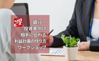 【ソロビズ】銀行・投資家向け 相手に伝わる利益計画の作り方ワークショップ