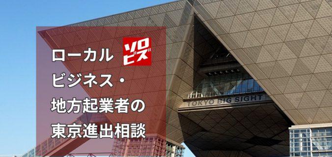 ローカル美イネス・地方起業者の東京進出相談