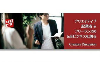 Creators Discussion