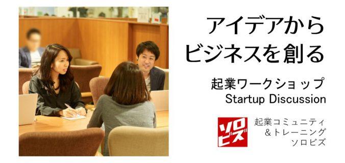 アイデアからビジネスを創る起業ワークショップ Startup Discussion