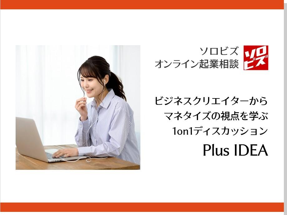 【オンライン】Plus IDEA ビジネスクリエイターからマネタイズの視点を学ぶ 1on1起業ディスカッション スポーツビジネスVer.